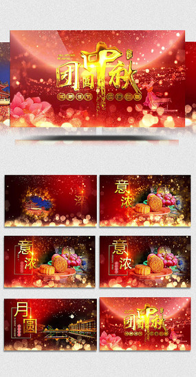 AE中秋节片头展示模板