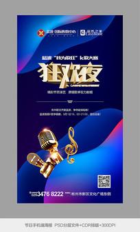 K歌狂欢夜微信海报