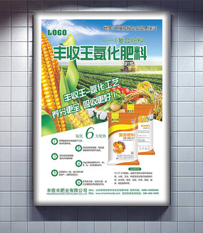 氨化复合肥海报
