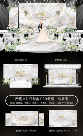 白色唯美大理石婚礼效果图