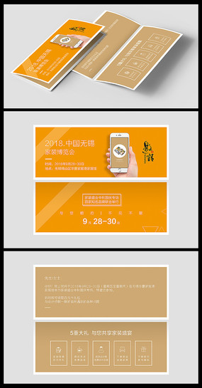橙色家装促销活动邀请函设计