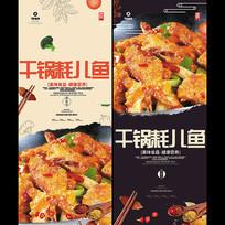 川菜干锅耗儿鱼海报