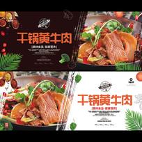 川菜干锅黄牛肉海报