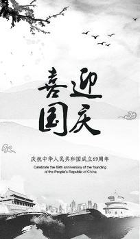 创意水墨国庆节海报