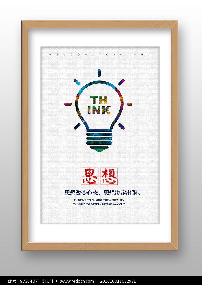 创意思想企业文化展板图片