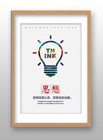 创意思想企业文化展板