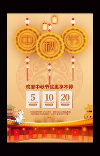 创意中秋节促销活动海报