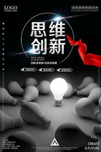 大气创新思维企业文化海报
