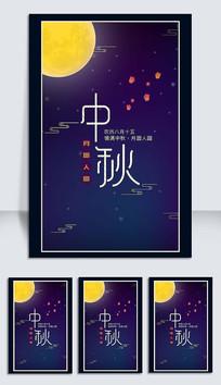 大气简洁中秋节海报