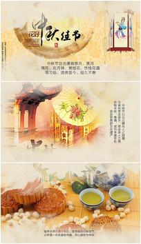 edius中秋节水墨视频模板