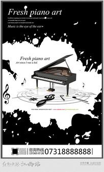 钢琴培训班宣传海报