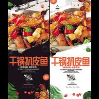 干锅扒皮鱼美食海报
