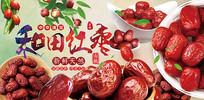 高端红色和田红枣背景