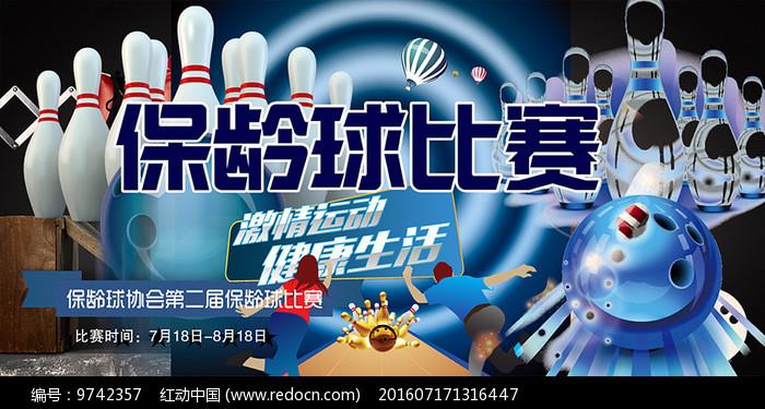 高端蓝色保龄球比赛背景图片