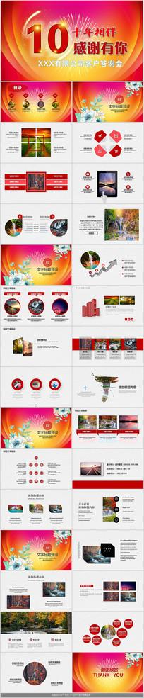 公司十周年庆典PPT模板