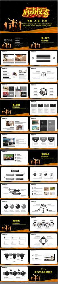 公司项目启动仪式PPT模板