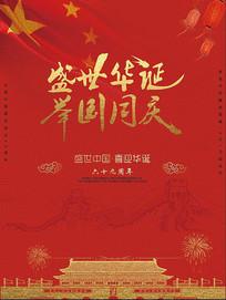 国庆红色大气海报