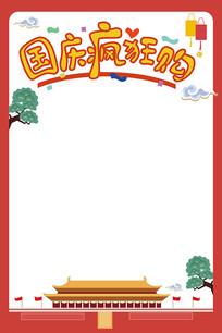 国庆节疯狂购物POP海报