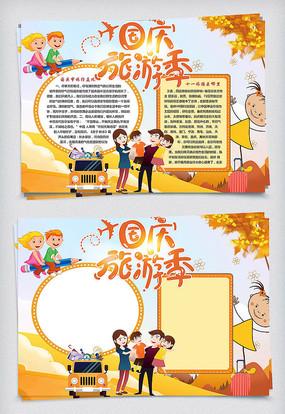 国庆节旅游季电子小报
