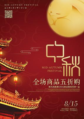 红色大气中国风中秋海报模板
