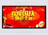 红色喜庆欢度国庆节海报素材