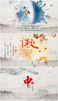 会声会影中秋节视频片头模板