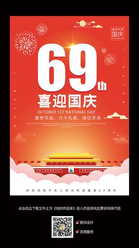 建国69周年国庆节海报