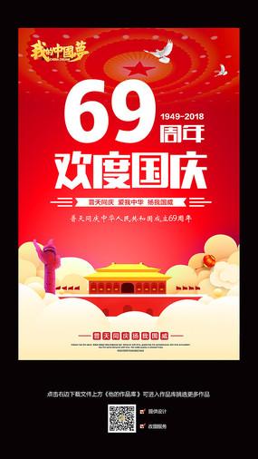 建国69周年国庆节宣传海报