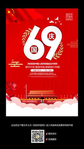 建国69周年十一国庆节海报