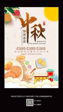 简约插画风中秋节促销海报
