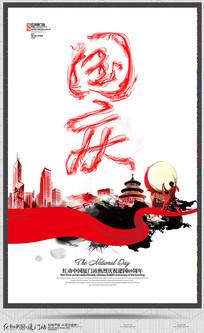 简约创意国庆节宣传海报设计