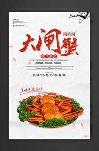 简约大闸蟹美食海报设计