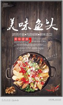简约美味鱼头宣传海报