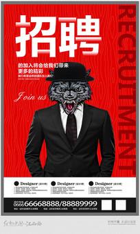 简约招聘宣传海报