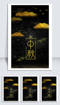 金色中秋海报设计