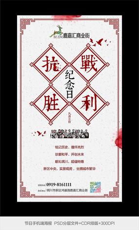 抗战胜利纪念日海报板式设计