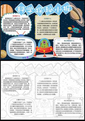 卡通漂亮科学探秘电子小报