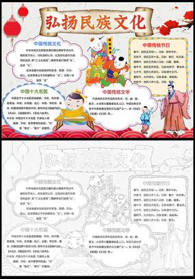 卡通漂亮民族团结小报