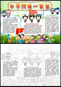 卡通中华民族一家小报