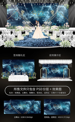 蓝色唯美星空婚礼背景效果图