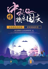 蓝色中秋国庆双节海报模板