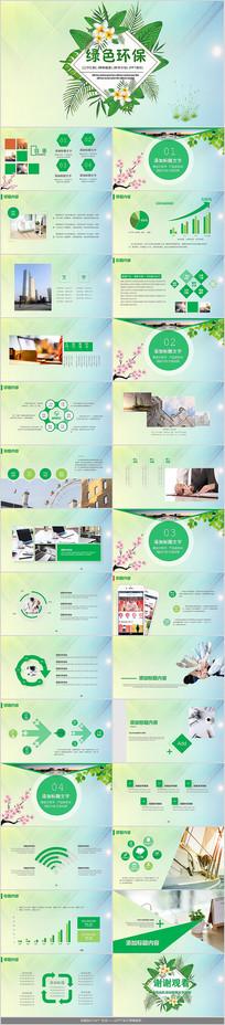 绿色环保工作总结PPT模板