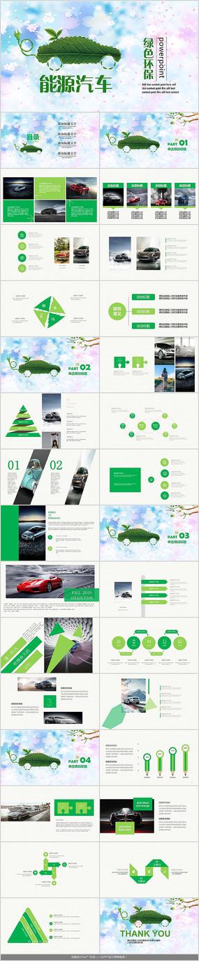 绿色环保能源汽车PPT模板