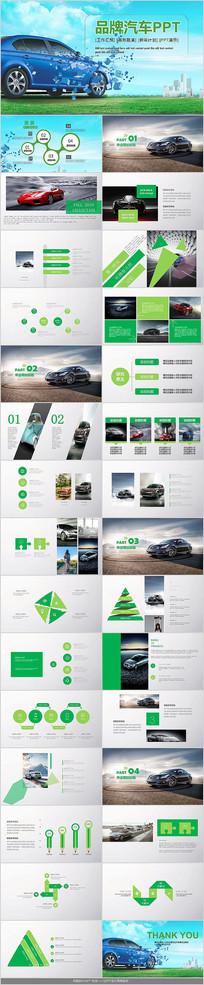 绿色环保汽车PPT模板