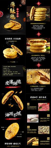 梅干饼详情页面设计