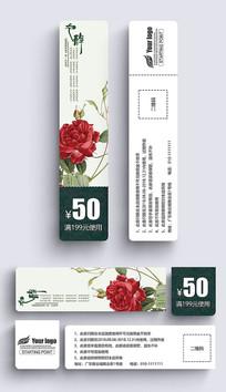 玫瑰优惠券代金券