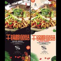 美食干锅鲍鱼菇海报