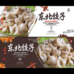美味手工水饺海报