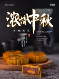 浓情中秋宣传海报 PSD
