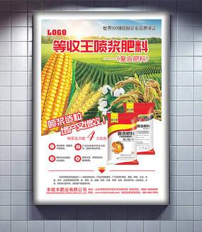喷浆复合肥海报